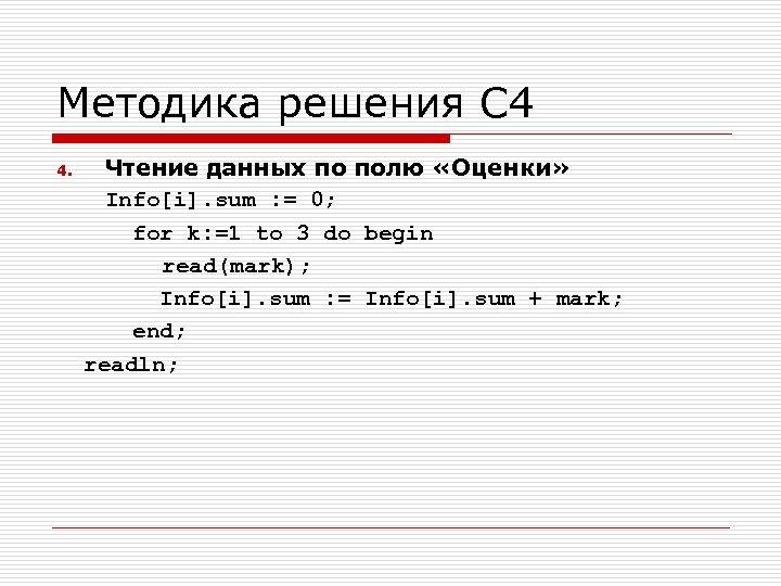 Методика решения С 4 4. Чтение данных по полю «Оценки» Info[i]. sum : =