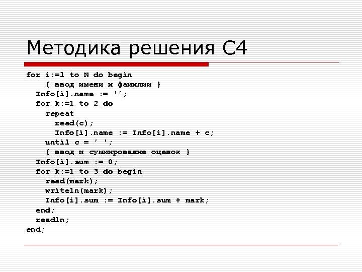 Методика решения С 4 for i: =1 to N do begin { ввод имени