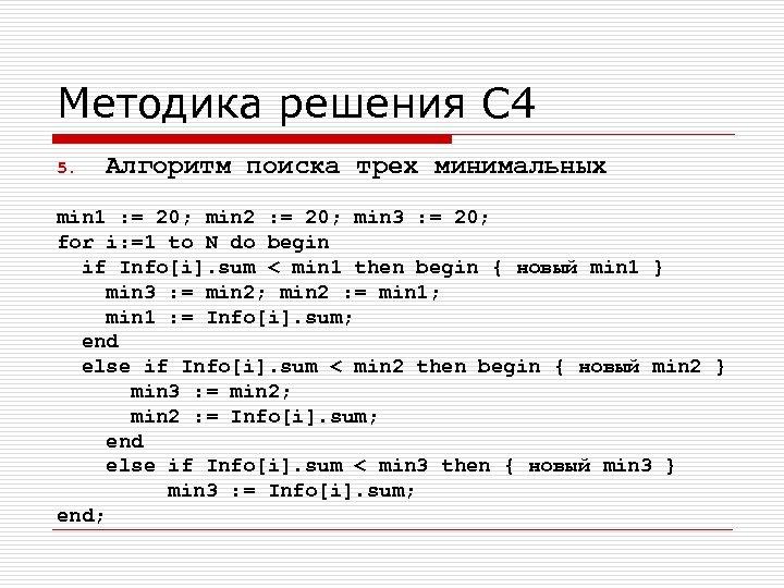 Методика решения С 4 5. Алгоритм поиска трех минимальных min 1 : = 20;