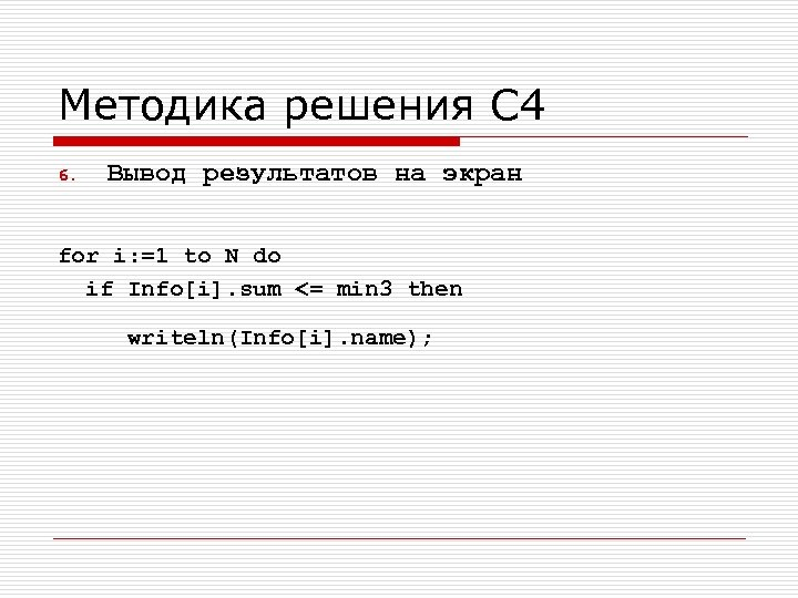 Методика решения С 4 6. Вывод результатов на экран for i: =1 to N