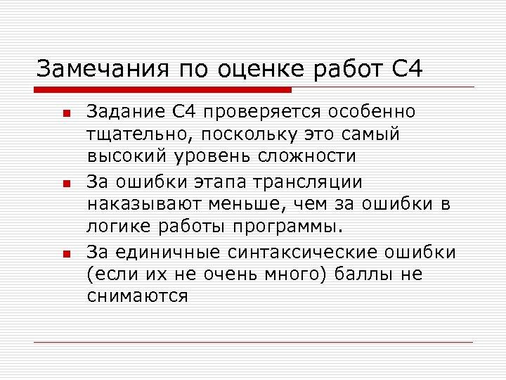Замечания по оценке работ С 4 n n n Задание C 4 проверяется особенно