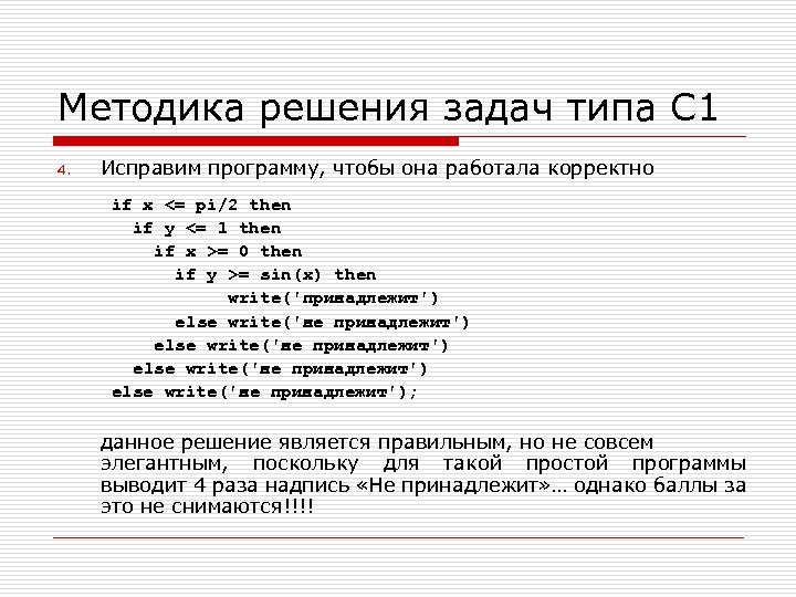 Методика решения задач типа С 1 4. Исправим программу, чтобы она работала корректно if