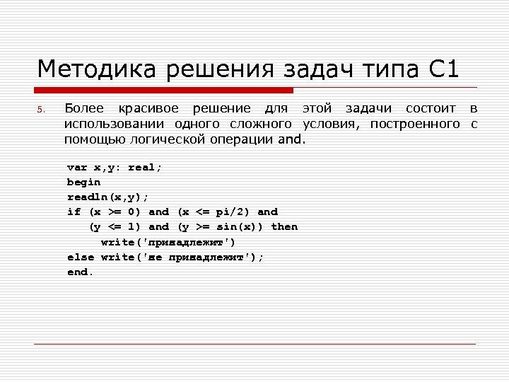 Методика решения задач типа С 1 5. Более красивое решение для этой задачи состоит
