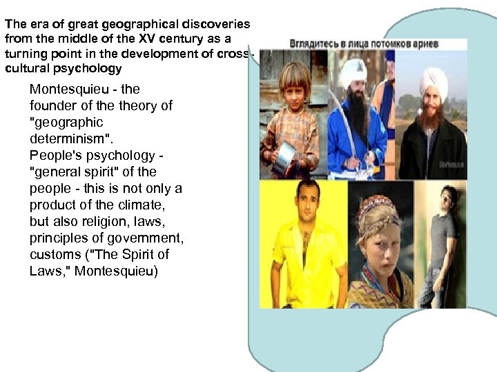 The era of great geographical discoveries from the middle of the XV century as