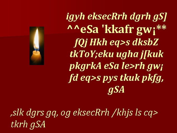 igyh eksec. Rrh dgrh g. S] ^^e. Sa 'kkafr gw¡** f. Qj Hkh eq>s