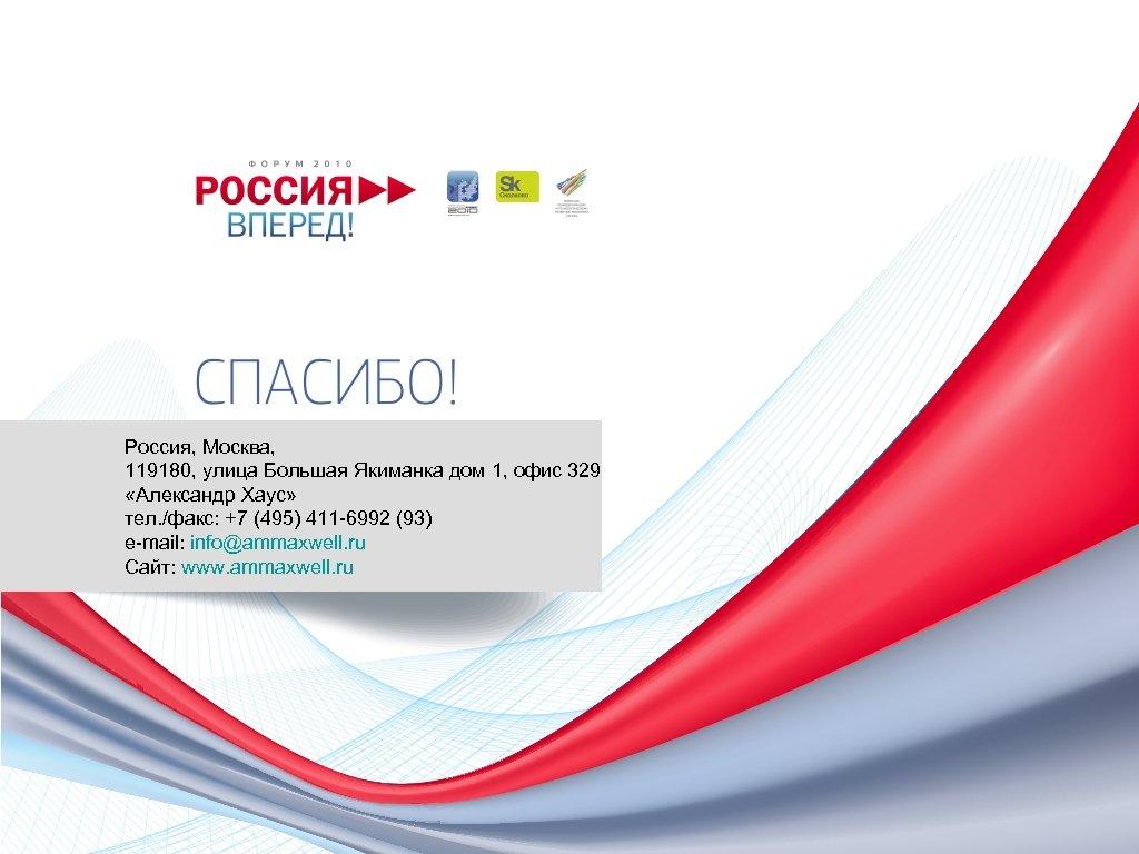 Россия, Москва, 119180, улица Большая Якиманка дом 1, офис 329 info@ammaxwell. ru «Александр Хаус»