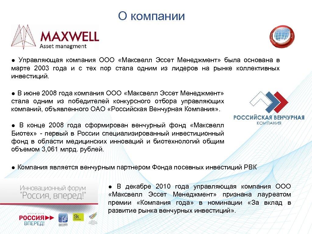 О компании ● Управляющая компания ООО «Максвелл Эссет Менеджмент» была основана в марте 2003