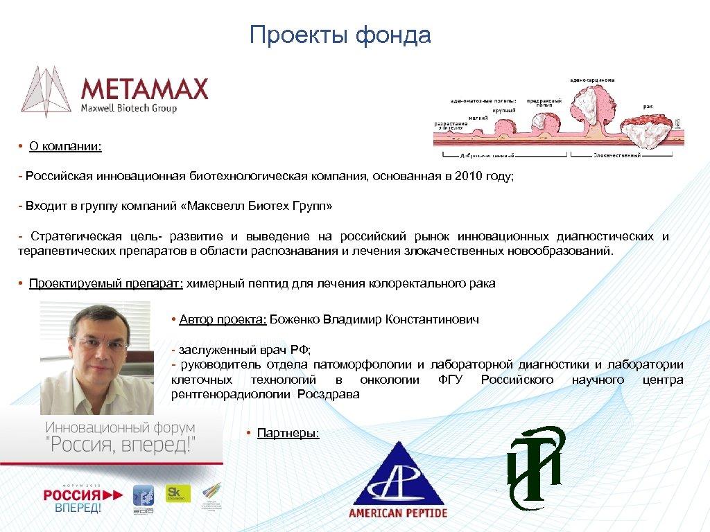 Проекты фонда • О компании: - Российская инновационная биотехнологическая компания, основанная в 2010 году;