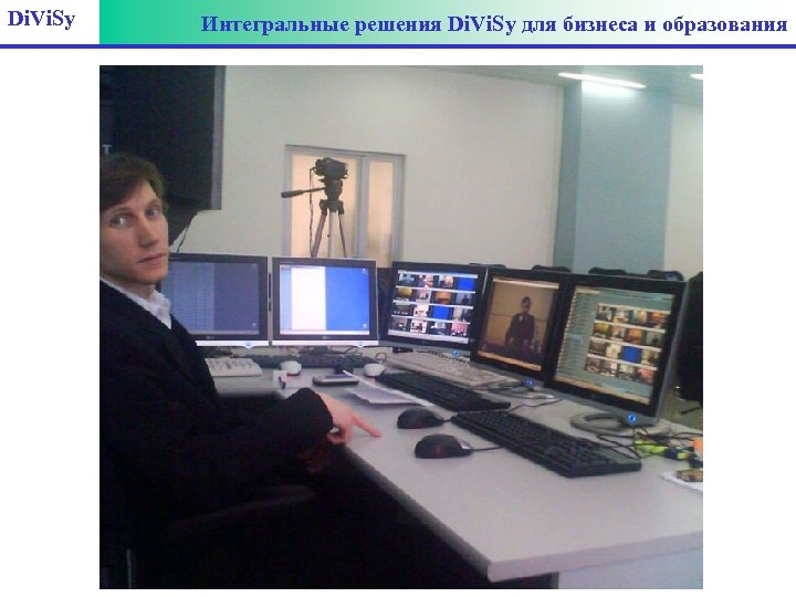 Di. Vi. Sy Интегральные решения Di. Vi. Sy для бизнеса и образования