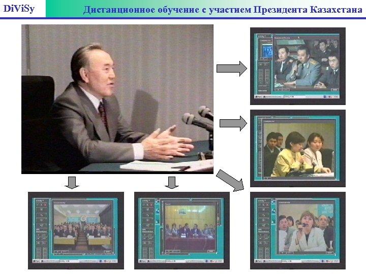Di. Vi. Sy Дистанционное обучение с участием Президента Казахстана