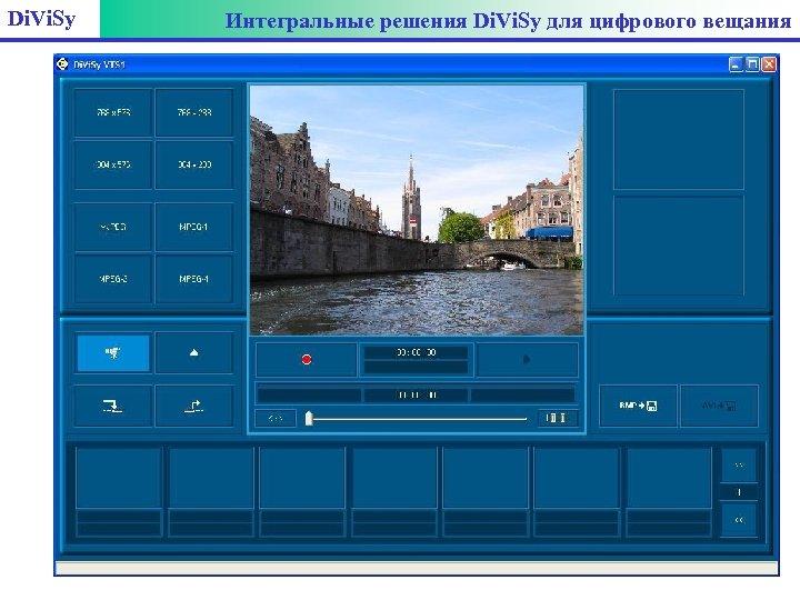 Di. Vi. Sy Интегральные решения Di. Vi. Sy для цифрового вещания