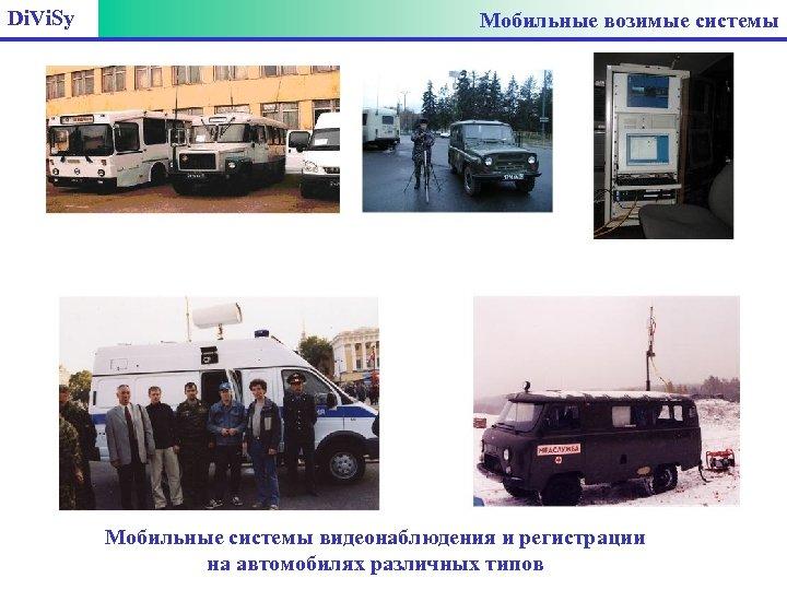 Di. Vi. Sy Мобильные возимые системы Мобильные системы видеонаблюдения и регистрации на автомобилях различных