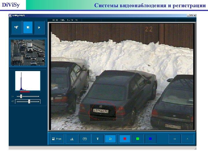 Di. Vi. Sy Системы видеонаблюдения и регистрации