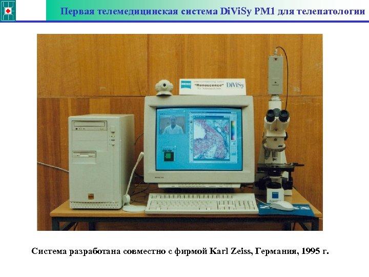 Первая телемедицинская система Di. Vi. Sy PM 1 для телепатологии Система разработана совместно с