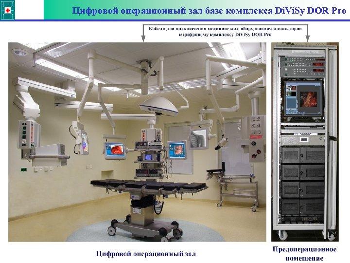 Цифровой операционный зал базе комплекса Di. Vi. Sy DOR Pro
