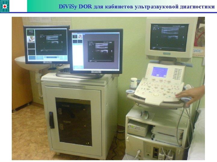 Di. Vi. Sy DOR для кабинетов ультразвуковой диагностики