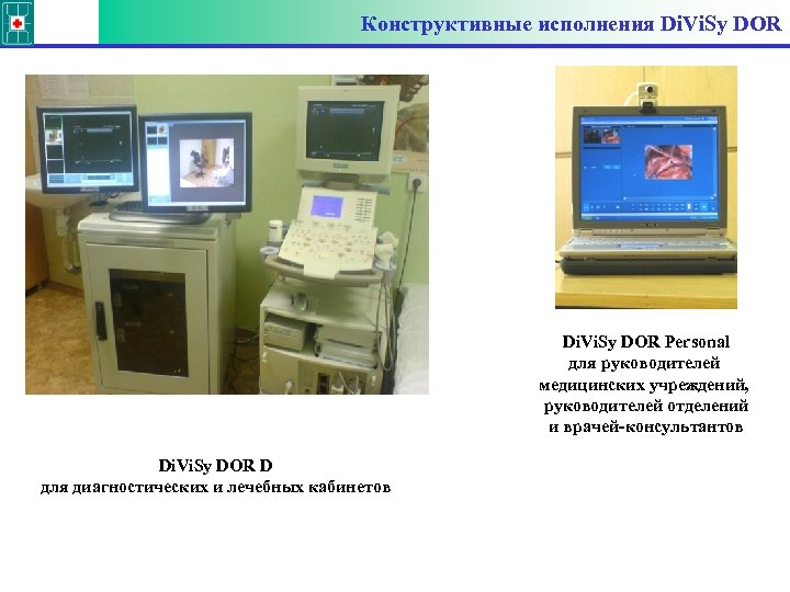 Конструктивные исполнения Di. Vi. Sy DOR Personal для руководителей медицинских учреждений, руководителей отделений и
