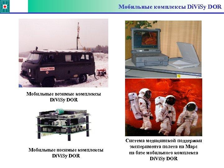 Мобильные комплексы Di. Vi. Sy DOR Мобильные возимые комплексы Di. Vi. Sy DOR Мобильные