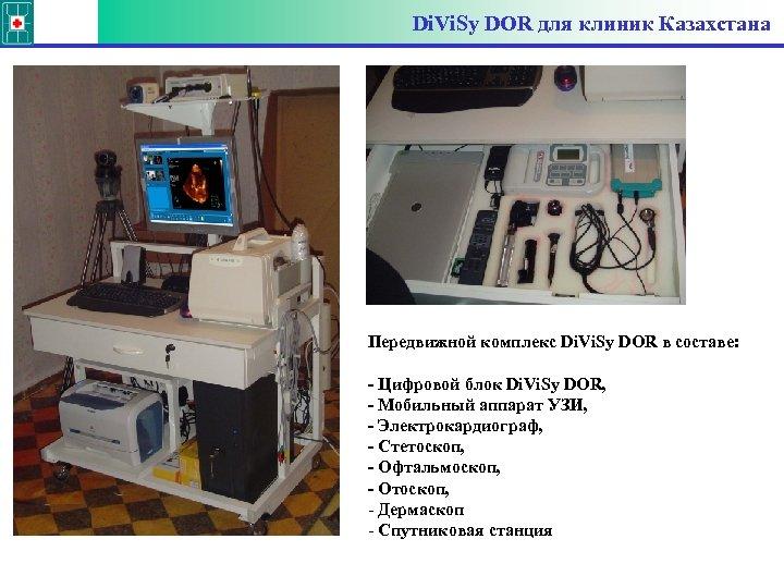 Di. Vi. Sy DOR для клиник Казахстана Передвижной комплекс Di. Vi. Sy DOR в