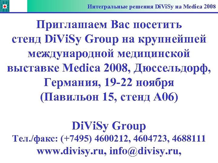 Интегральные решения Di. Vi. Sy на Medica 2008 Приглашаем Вас посетить стенд Di. Vi.
