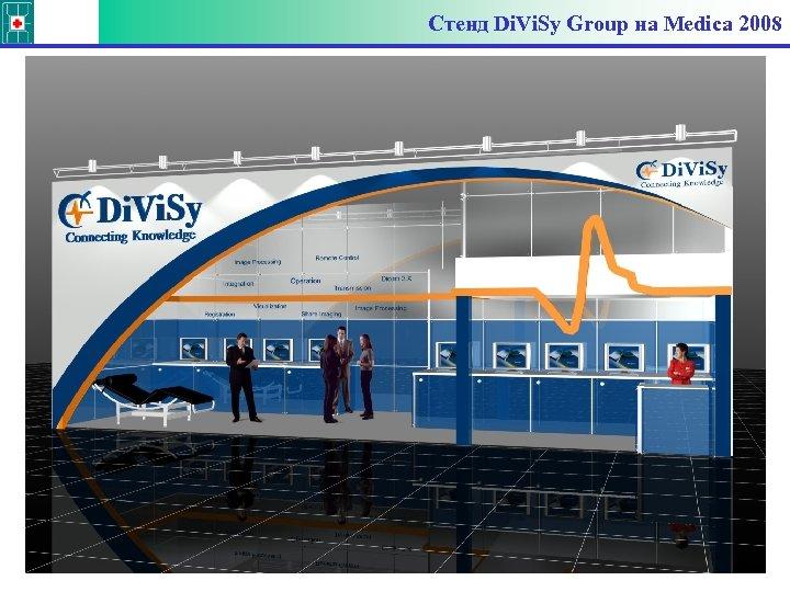 Стенд Di. Vi. Sy Group на Medica 2008
