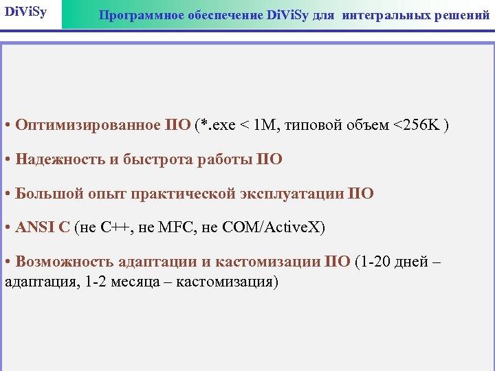 Di. Vi. Sy Программное обеспечение Di. Vi. Sy для интегральных решений Объектные технологии Di.