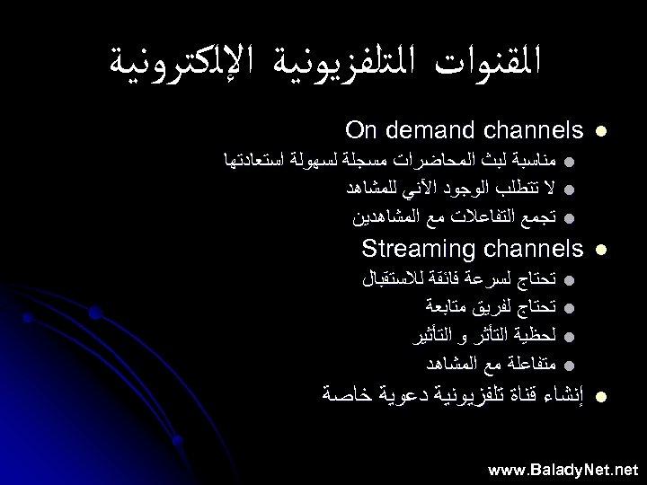 ﺍﻟﻘﻨﻮﺍﺕ ﺍﻟﺘﻠﻔﺰﻳﻮﻧﻴﺔ ﺍﻹﻟﻜﺘﺮﻭﻧﻴﺔ l On demand channels l l Streaming channels l l