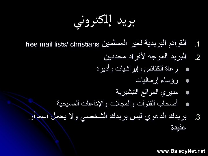 ﺑﺮﻳﺪ ﺇﻟﻜﺘﺮﻭﻧﻲ 1. ﺍﻟﻘﻮﺍﺋﻢ ﺍﻟﺒﺮﻳﺪﻳﺔ ﻟﻐﻴﺮ ﺍﻟﻤﺴﻠﻤﻴﻦ free mail lists/ christians 2. ﺍﻟﺒﺮﻳﺪ
