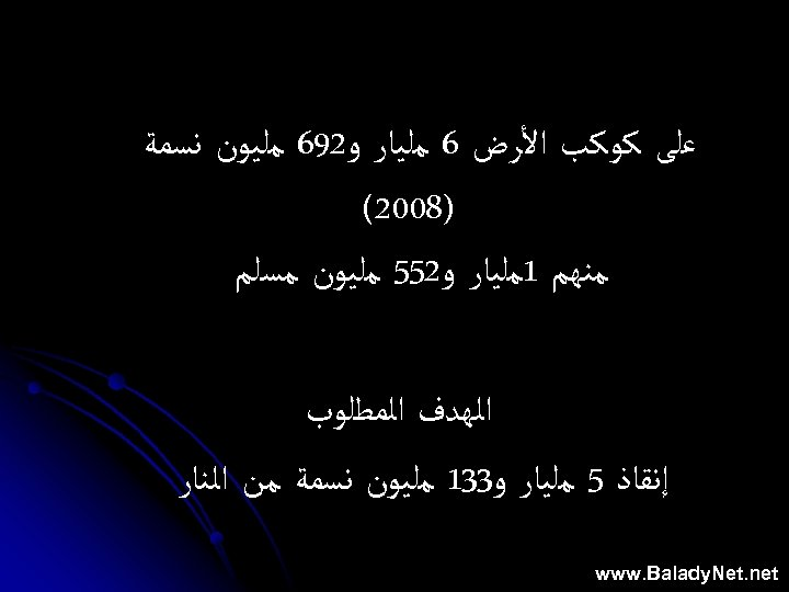 ﻋﻠﻰ ﻛﻮﻛﺐ ﺍﻷﺮﺽ 6 ﻣﻠﻴﺎﺭ ﻭ 296 ﻣﻠﻴﻮﻥ ﻧﺴﻤﺔ )8002( ﻣﻨﻬﻢ 1ﻣﻠﻴﺎﺭ ﻭ