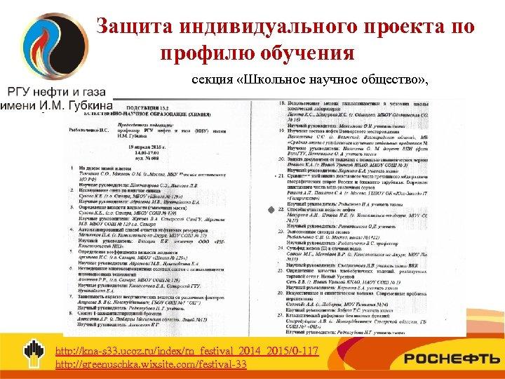Защита индивидуального проекта по профилю обучения n n секция «Школьное научное общество» , http: