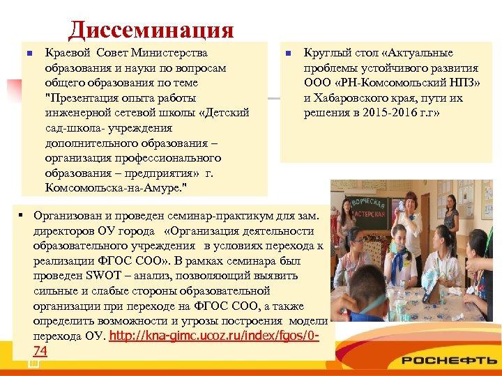 Диссеминация n Краевой Совет Министерства образования и науки по вопросам общего образования по теме