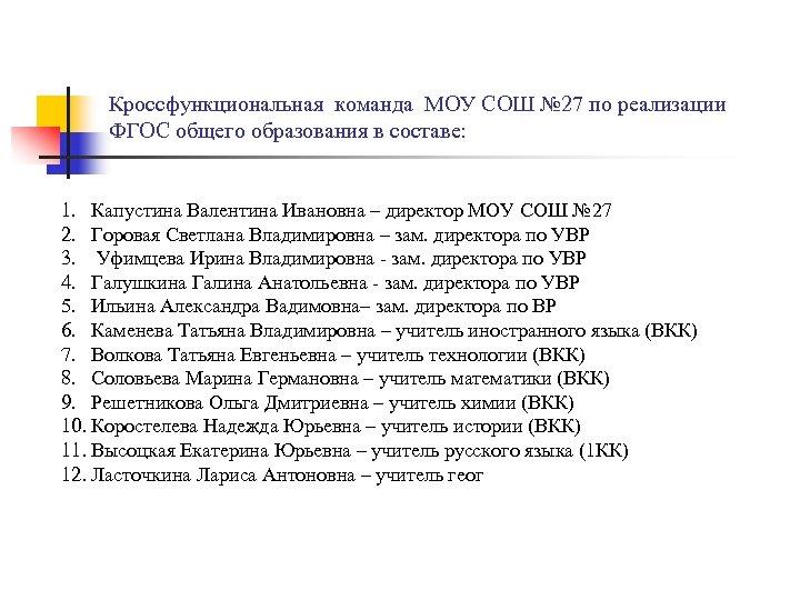 Кроссфункциональная команда МОУ СОШ № 27 по реализации ФГОС общего образования в составе: 1.