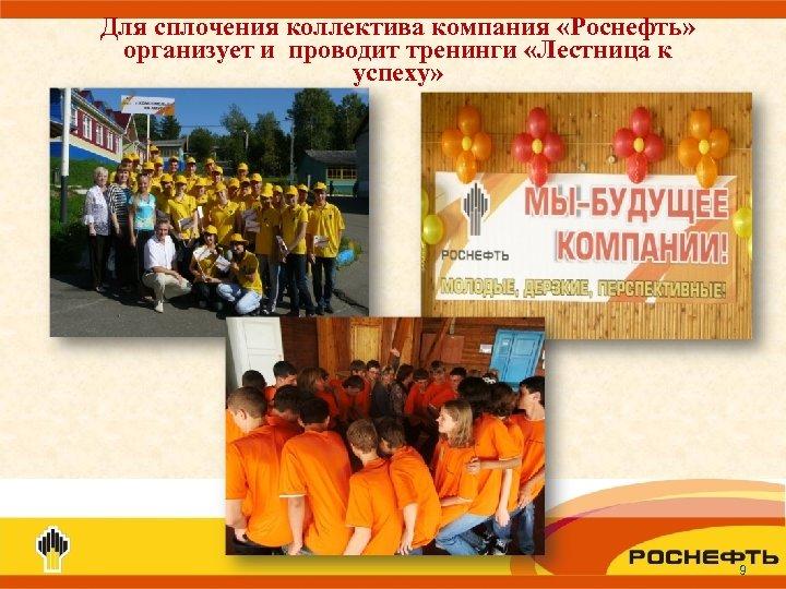Для сплочения коллектива компания «Роснефть» организует и проводит тренинги «Лестница к успеху» 9