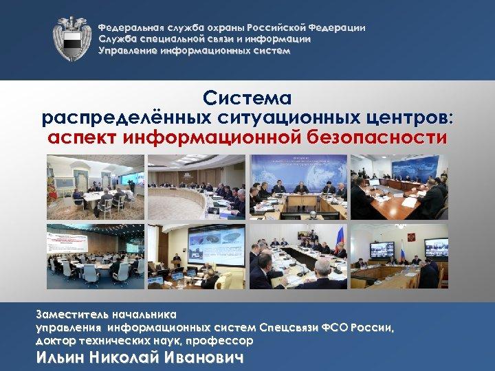 Федеральная служба охраны Российской Федерации Служба специальной связи и информации Управление информационных систем Система