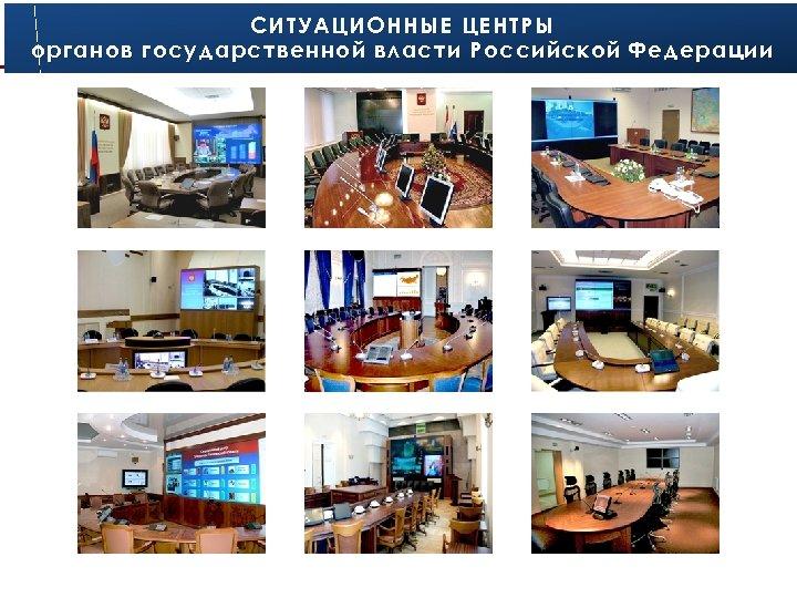 СИТУАЦИОННЫЕ ЦЕНТРЫ органов государственной власти Российской Федерации
