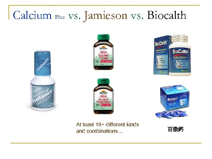 Calcium Plus vs. Jamieson vs. Biocalth At least 10+ different kinds and combinations… 百傲鈣