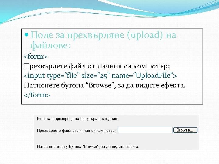 Поле за прехвърляне (upload) на файлове: <form> Прехвърлете файл от личния си компютър: