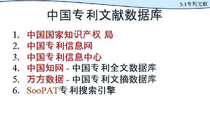 中国专 利文献数据库 1. 2. 3. 4. 5. 6. 中国国家知识产权 局 中国专 利信息网 中国专 利信息中心