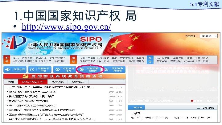 1. 中国国家知识产权 局 • http: //www. sipo. gov. cn/ 5. 1专利文献