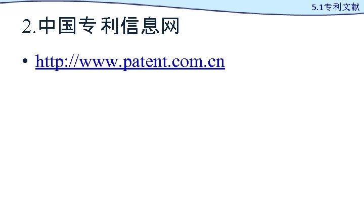 2. 中国专 利信息网 • http: //www. patent. com. cn 5. 1专利文献