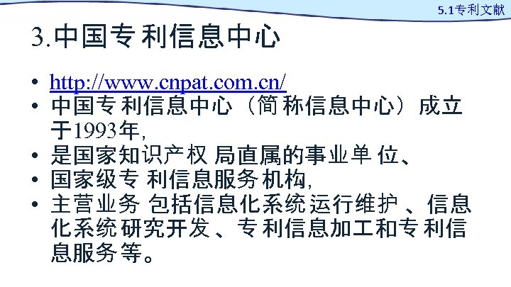 3. 中国专 利信息中心 5. 1专利文献 • http: //www. cnpat. com. cn/ • 中国专 利信息中心(简