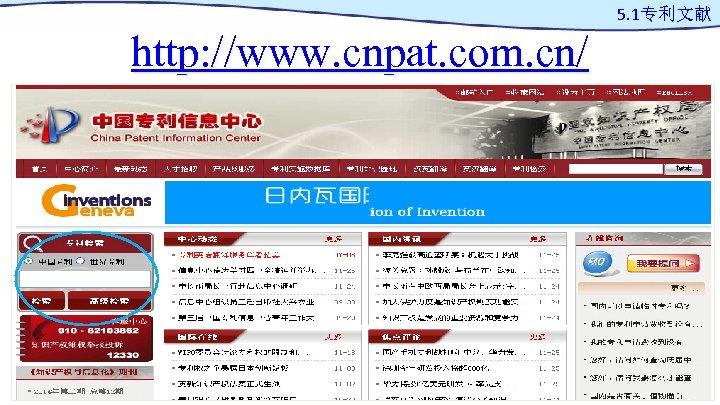 5. 1专利文献 http: //www. cnpat. com. cn/