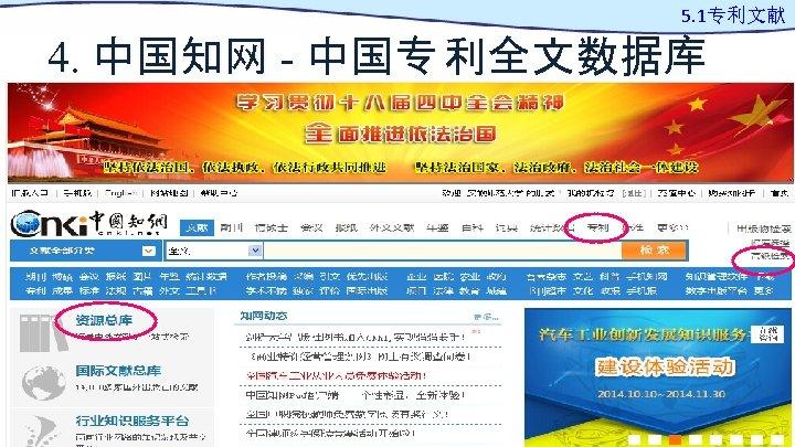 5. 1专利文献 4. 中国知网 - 中国专 利全文数据库