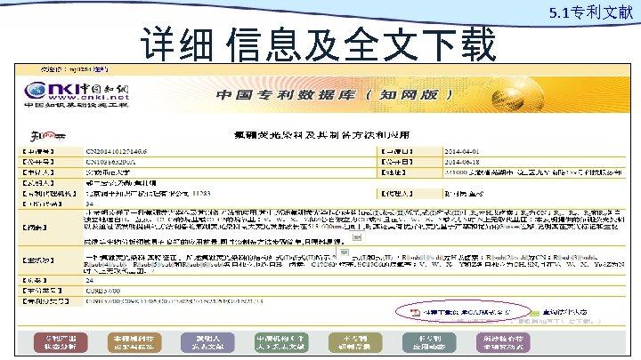 详细 信息及全文下载 5. 1专利文献