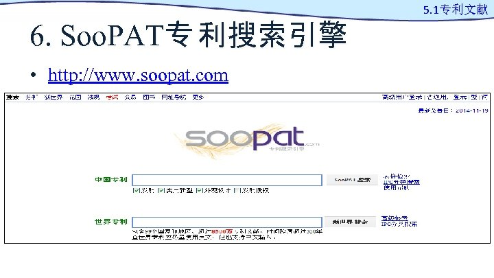 6. Soo. PAT专 利搜索引擎 • http: //www. soopat. com 5. 1专利文献