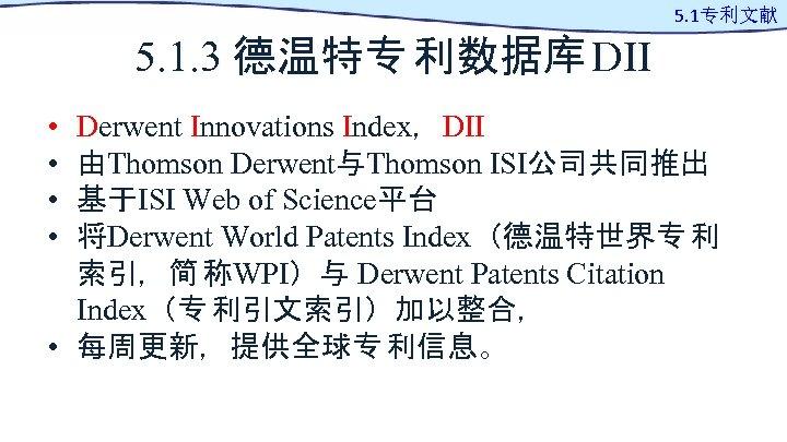5. 1. 3 德温特专 利数据库 DII • • 5. 1专利文献 Derwent Innovations Index,DII 由Thomson