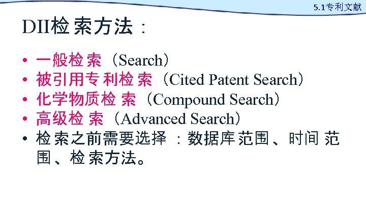 DII检 索方法: • • • 5. 1专利文献 一般检 索(Search) 被引用专 利检 索(Cited Patent Search)