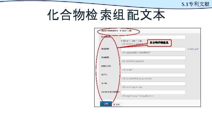 化合物检 索组 配文本 化合物详细信息 5. 1专利文献