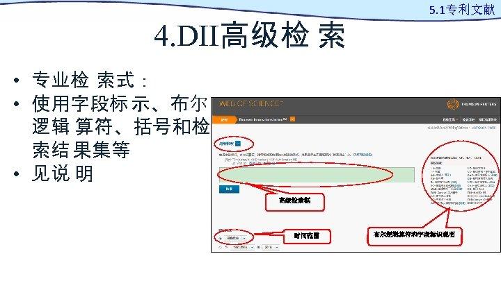 4. DII高级检 索 5. 1专利文献 • 专业检 索式: • 使用字段标 示、布尔 逻辑 算符、括号和检 索结