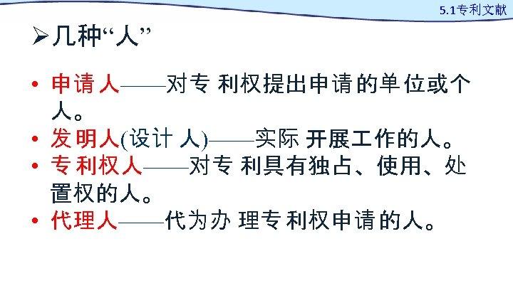 """5. 1专利文献 Ø几种""""人"""" • 申请 人——对专 利权提出申请 的单 位或个 人。 • 发 明人(设计 人)——实际"""